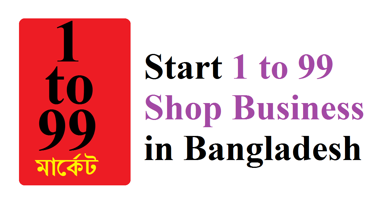 1 to 99 Shop Business in Bangladesh