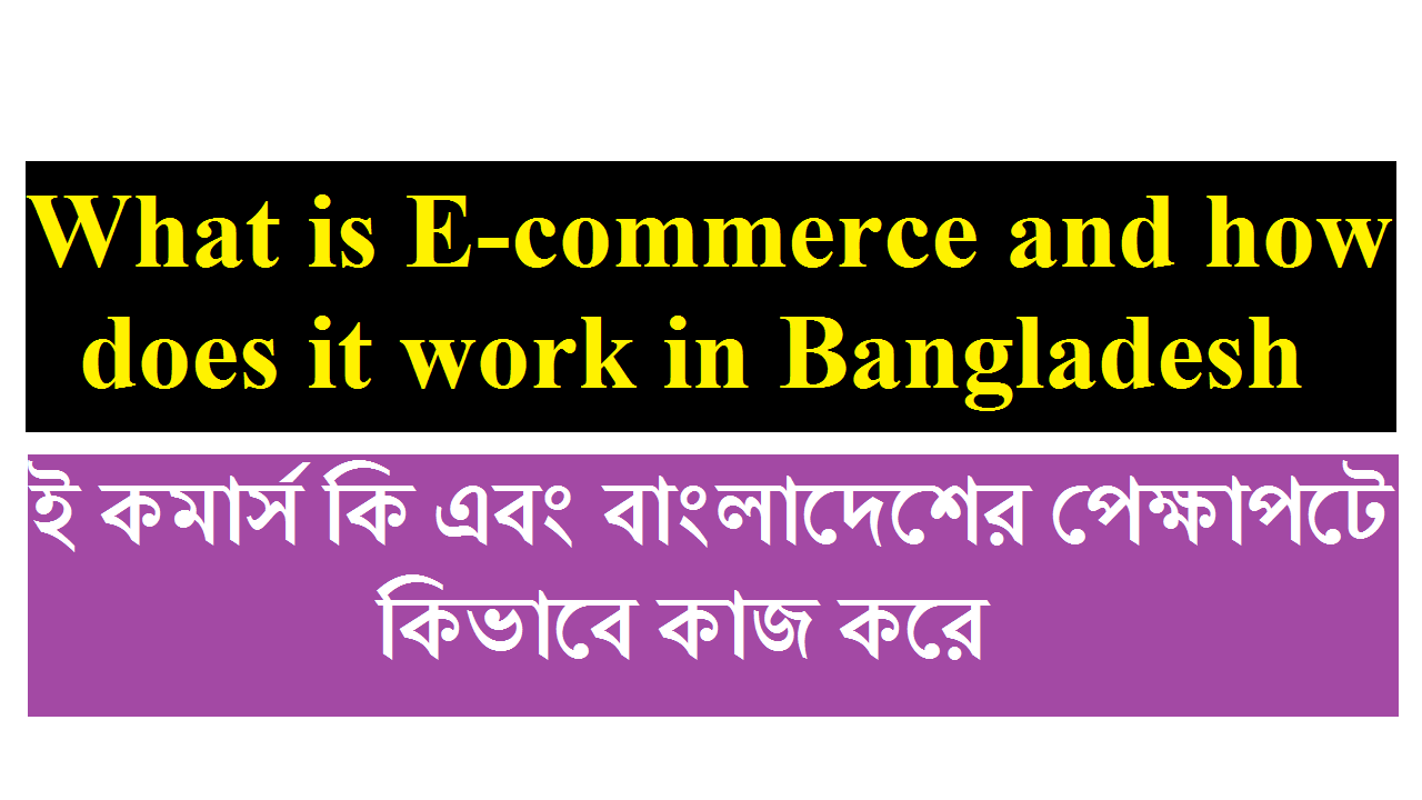 What is E-commerce and how does it work in Bangladesh